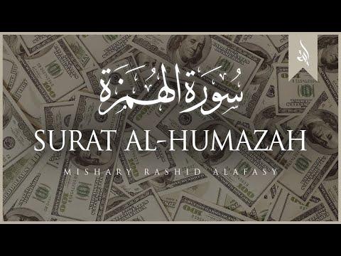 Surat Al-Humazah (The Traducer)   Mishary Rashid Alafasy   مشاري بن راشد العفاسي   سورة الهمزة