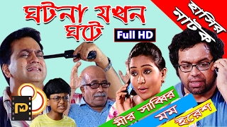 "Bangla Natok ""Ghotona Jakhon Ghote""| ঘটনা যখন ঘটে |hd 1080|Iresh Zaker| Mir Sabbir| Zakia bari momo"