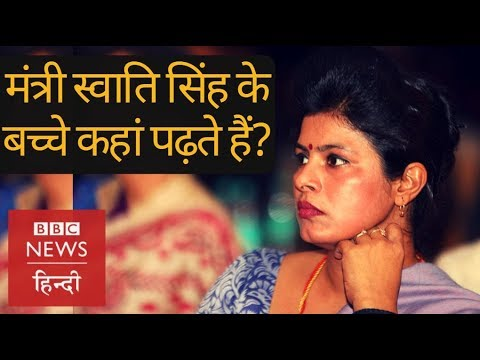 When UP Minister Swati Singh got trapped herself?  (BBC Hindi)