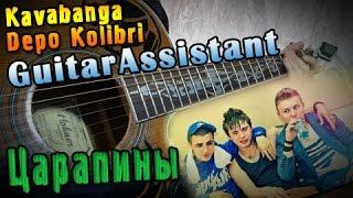 Kavabanga Depo Kolibri - Царапины (Урок под гитару)
