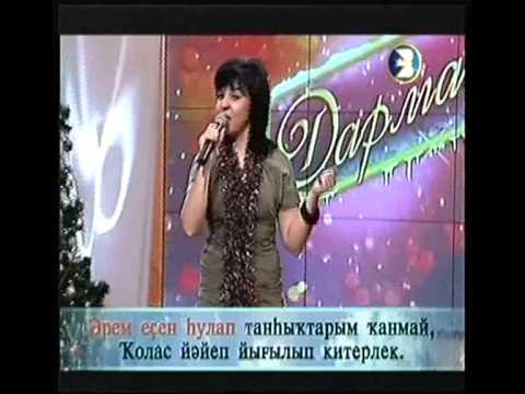 """Голфинэ Хамитова """"Тыуган ерзэр"""""""