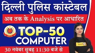 Delhi Police Constable || COMPUTER   || By Preeti MA'am  || Based on Analysis (Top 50)
