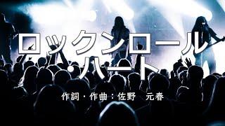 ロックンロール・ハート / 佐野 元春 作詞:佐野 元春 作曲:佐野 元春 M...