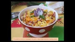 Вкусные салаты с копчёной колбасой и фасолью