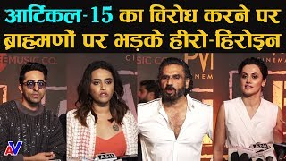 Article 15 का विरोध करने पर ब्राह्मणों पर भड़के हीरो हिरोइन, कहा Tax Free हो ये फिल्म