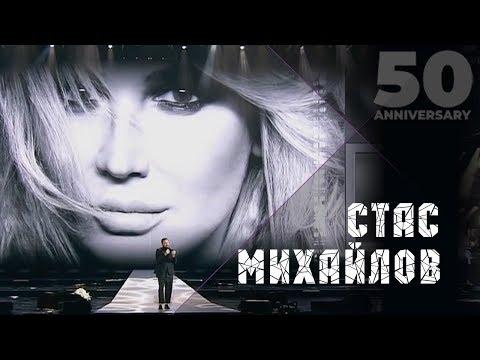 Стас Михайлов - Лучшая на свете (50 Anniversary, Live 2019)