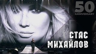 Download Стас Михайлов - Лучшая на свете (50 Anniversary, Live 2019) Mp3 and Videos