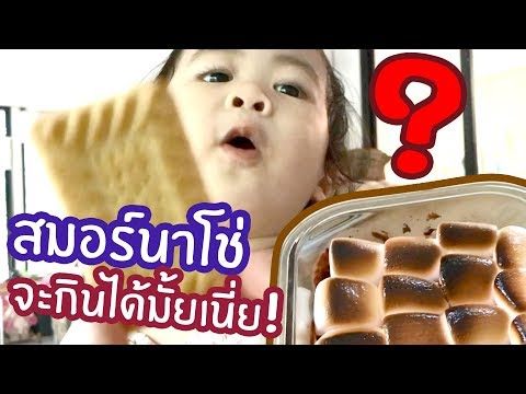 สูตรสมอร์นาโช่ ขนมแสนอร่อย แต่จะกินได้มั้ยเนี่ย !? ... เรนนี่ l Little monster