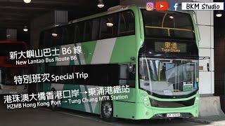 [港珠澳大橋] ADL E400LH VP9994@新大嶼山巴士 B6線  港珠澳大橋香港口岸→東涌港鐵站 | NLB RT.B6 HZMB HK Port → Tung Chung MTR