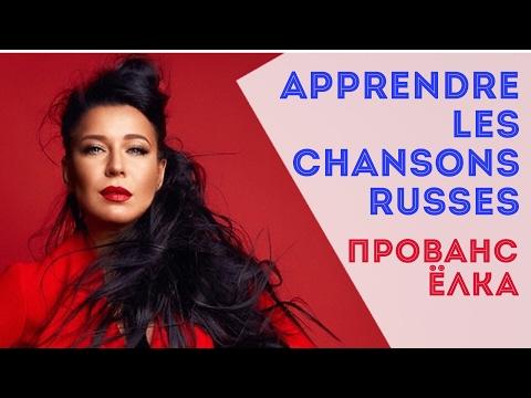 Apprendre le russe avec les chansons. Ёлка avec la chanson russe
