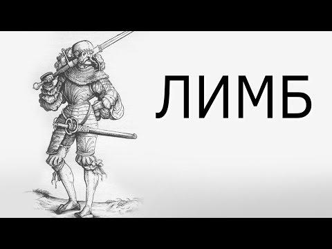 Наемные войска (История армий) — ЛИМБ 28