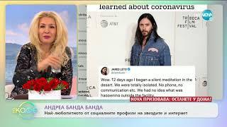 """Андреа Банда Банда: Най-интересното от социалните профили на звездите - """"На кафе"""" (18.03.2020)"""