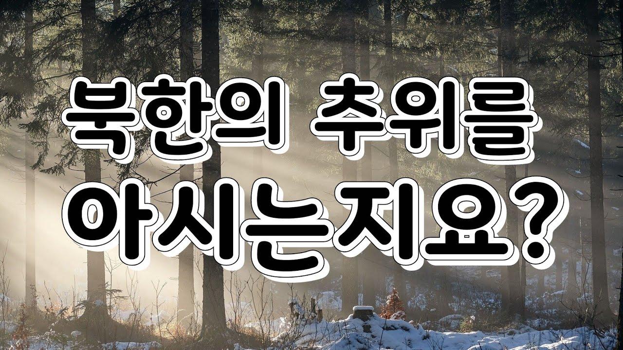 북한의 추위를 아십니까