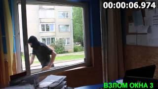 Взлом окна за 6 секунд. Как защитить окно от взлома?