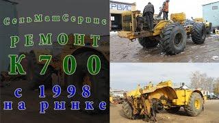Ремонт трактора Кировец К 700. ООО