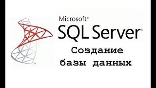 Создание базы данных в Microsoft SQL Server (CREATE DATABASE) – видео-урок для начинающих
