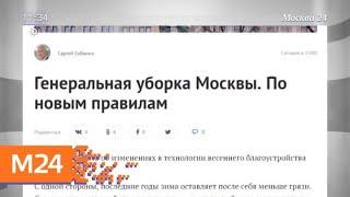 Смотреть видео Собянин сообщил, что город чистят по новым стандартам - Москва 24 онлайн