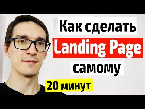 Создание Landing Page с нуля за 20 минут. Как сделать лендинг пейдж своими руками