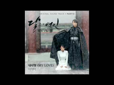 Youtube: MY LOVE / Lee Hi