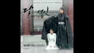 [달의 연인 - 보보경심 려 OST Part 10] 이하이 (LEE HI) - 내 사랑 (MY LOVE)