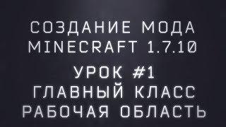 Создание мода Minecraft 1.7.10. Урок #1. Главный класс, рабочая область, вкладка в креативе.