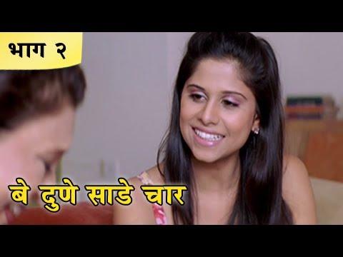 Be Dune Saade Chaar - Part 2/11 - Superhit Comedy Marathi Movie - Sai Tamhankar, Sanjay Narvekar
