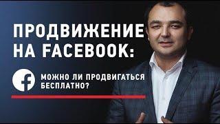 видео продвижение в Facebook