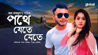 Pothe Jete Jete | পথে যেতে যেতে | Mishu Sabbir, Snigdha Momin | Global TV Drama