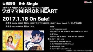 大橋彩香 5th Single「ワガママMIRROR HEART」試聴動画です。 TVアニメ...
