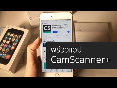 พรีวิวแอป CamScanner+ สแกนเอกสารได้คมชัด ส่งออกเป็นภาพหรือ PDF ส่งเข้าอีเมล์ หรือ LINE ได้