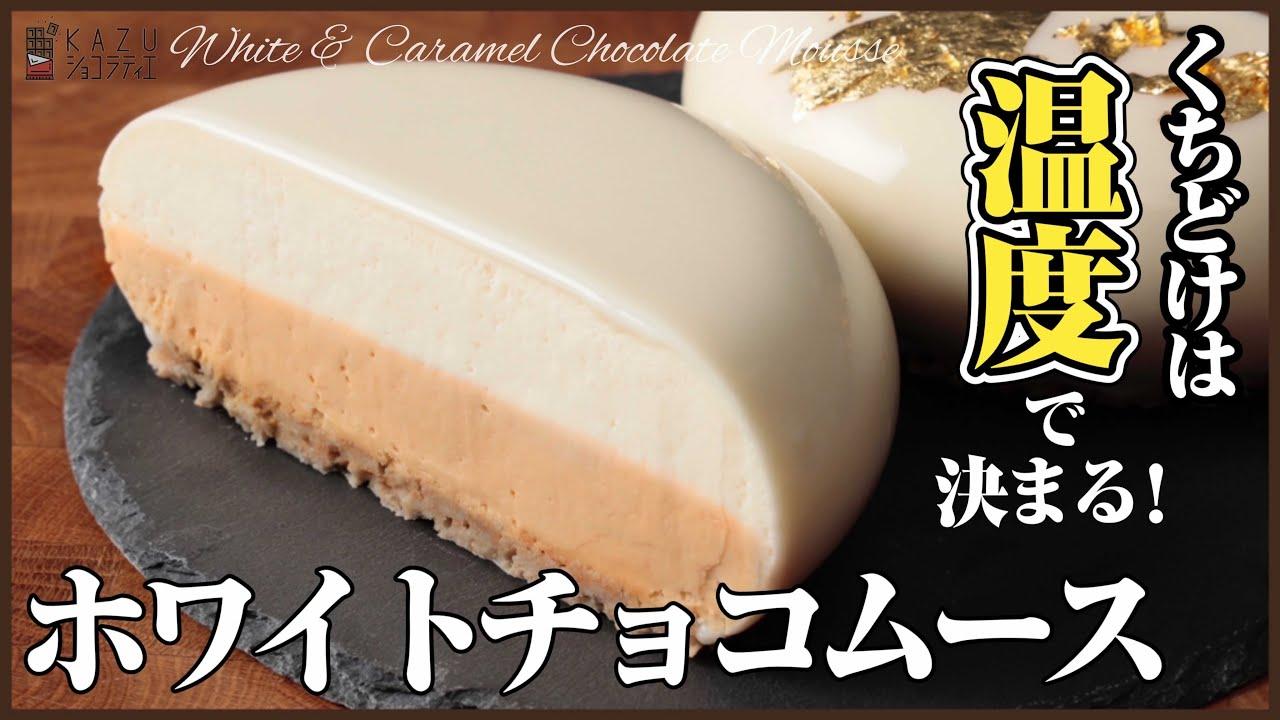 本当に大切なのは【温度】です。感動する口どけ:チョコレートムースのレシピを公開します!!How to make white chocolate mousse