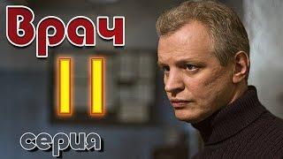 """""""ВРАЧ"""" 11 серия"""