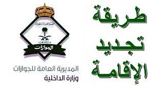 طريقة تجديد الاقامة على ابشر اعمال الجديد في السعودية