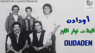Oudaden - Labnat Nouwar Ellouz - اودادن