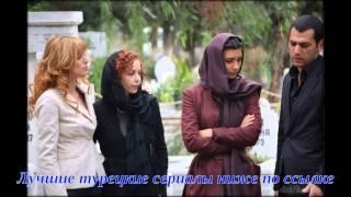 турецкие сериалы, турецкие сериалы на русском, хорошо по турецки