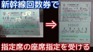 東海道新幹線京都駅の券売機で新幹線回数券で指定席の座席指定を受ける