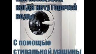Как помыться если нету горячей воды