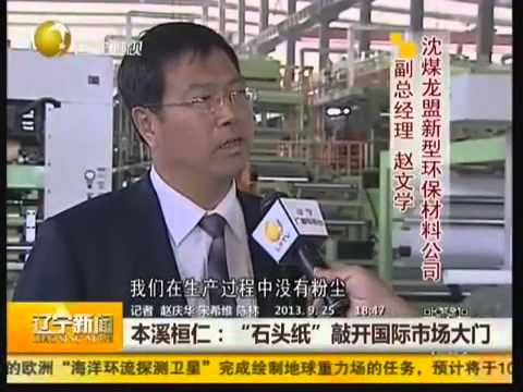 Liaoning Television - SMLM Stone Paper Manufacturing Factory (Interview)
