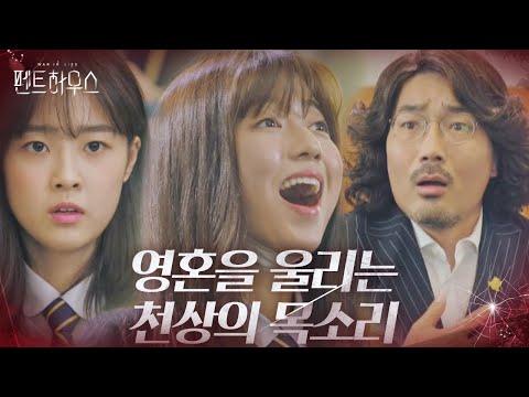 [소름 주의] 김현수, 천상의 목소리로 지켜 낸 소프라노! ㅣ펜트하우스(Penthouse)ㅣSBS DRAMA