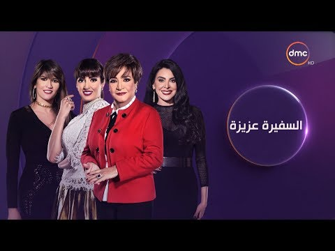 السفيرة عزيزة ( جاسمين طه زكي - نهى عبد العزيز ) حلقة الأربعاء - 24 - 4 - 2019