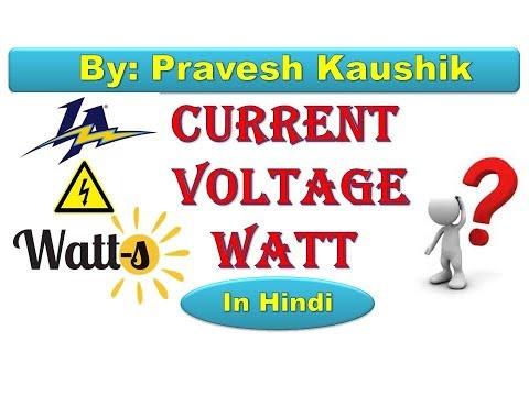 CURRENT VOLTAGE & WATT in hindi by Pravesh Kaushik