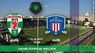 ПФЛ Оболонь-Бровар  -  Арсенал-Київ