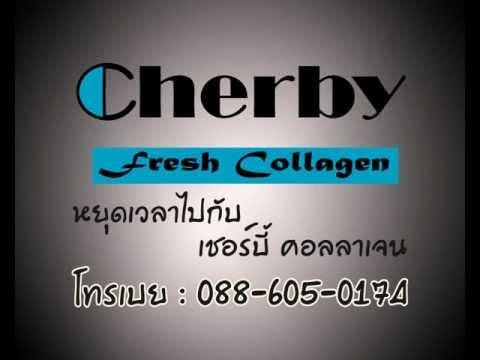Cherby เด็ก ๆ Spot