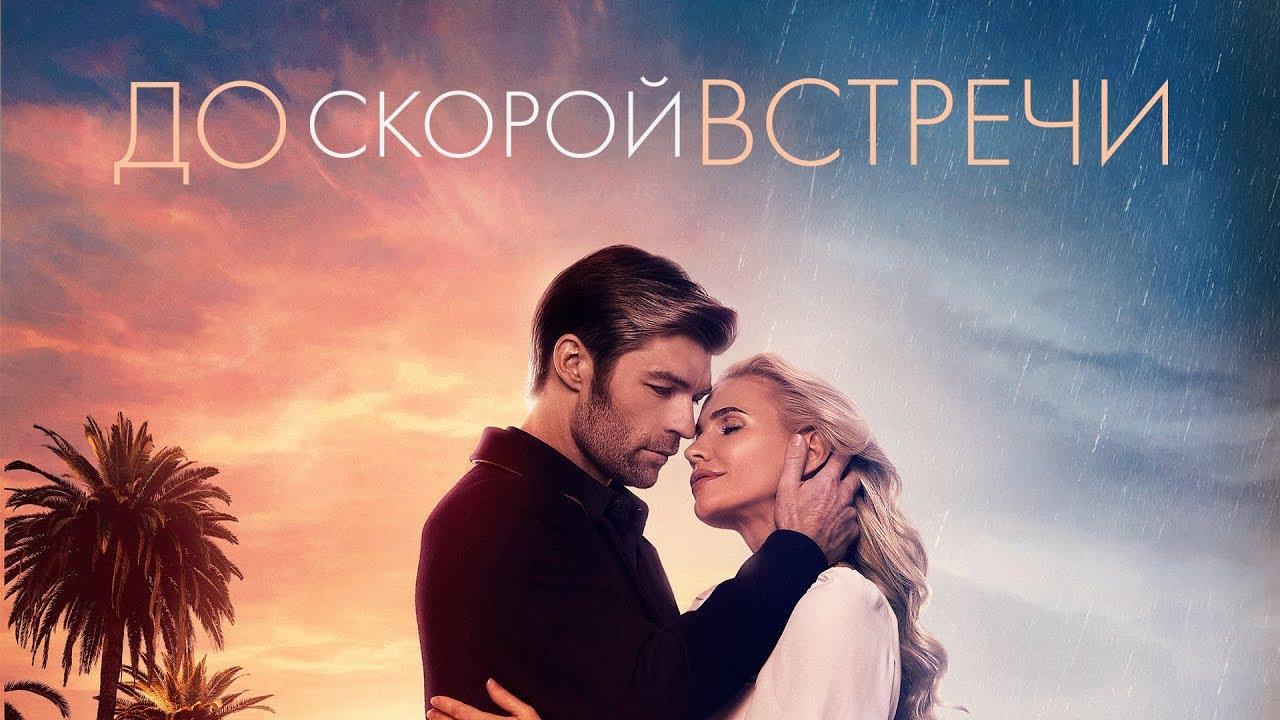 скоро в кино До скорой встречи, киноафиша Симферополя 2019