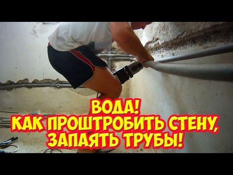 Вода! Как проштробить стену и запаять трубы!