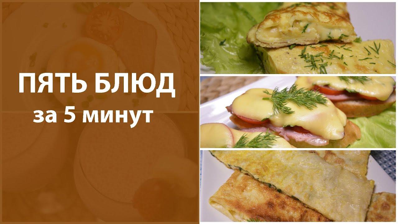 Рецепты блюд быстрого приготовления 5 минут рецепт приготовления баклажанов десятка