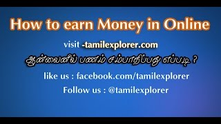 How to earn money in online ( Tamil Tutorial ) # 1