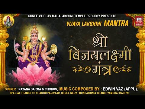 ओम श्री विजयलक्ष्मी नमः I Shree Vijay Laxmi Namah Mantra I  Nayna Sharma I Mantra I Om Shree