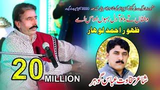 Dil Bahu Udas Aye | Zahoor Ahmad Lohar | New Punjabi Song 2020