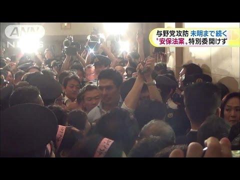 """""""安保法案""""委員会開けず 未明まで攻防続く(15/09/17)"""